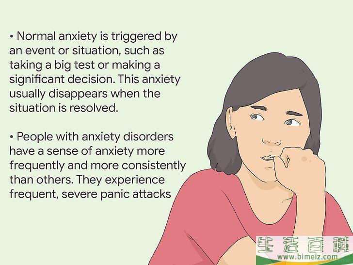 如何在焦虑发作的时候让自己平静下来