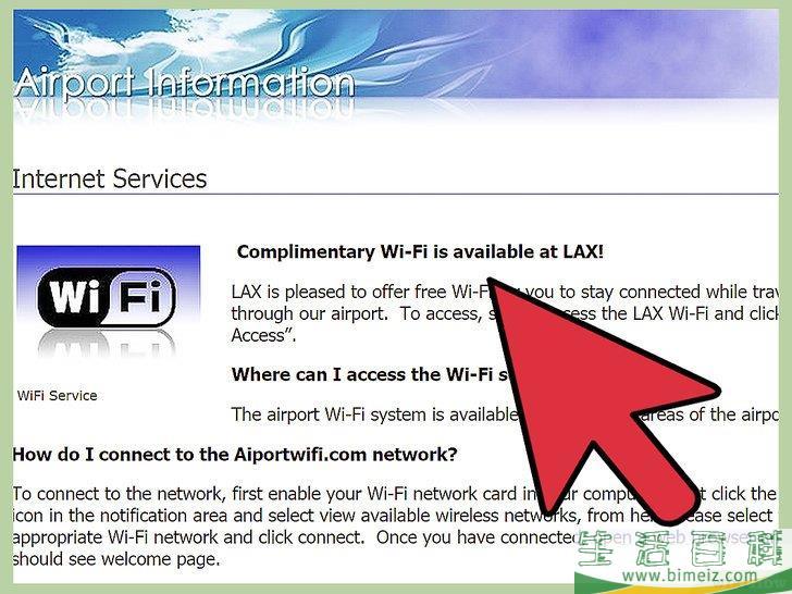 如何获取免费无线网