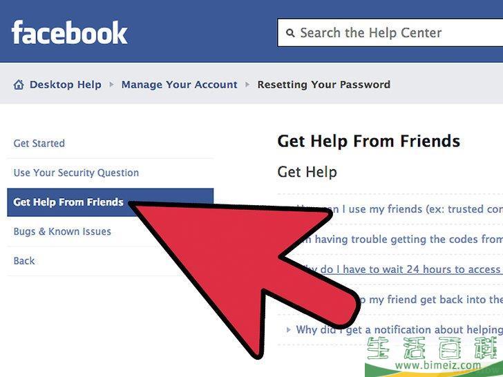 如何获得别人的Facebook密码