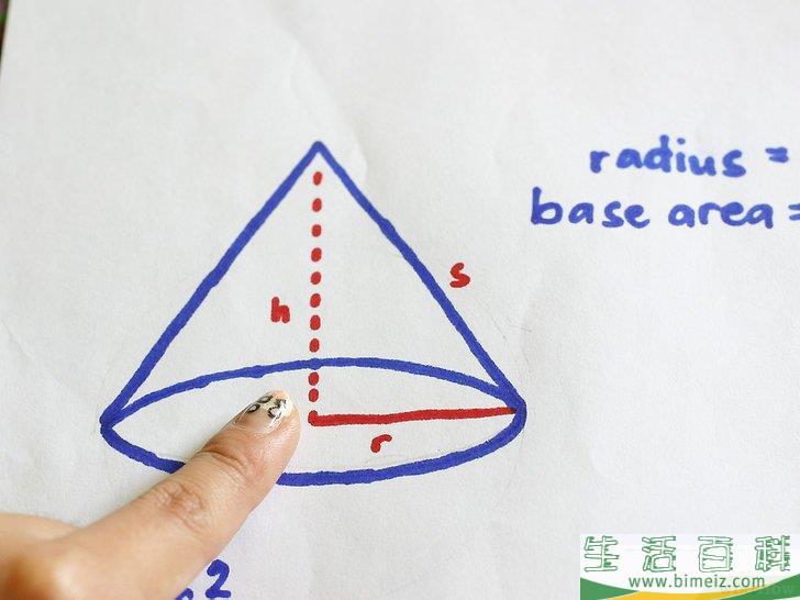 如何求出圆锥体的表面积