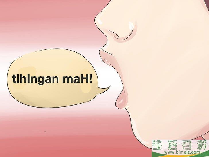 如何说克林贡语