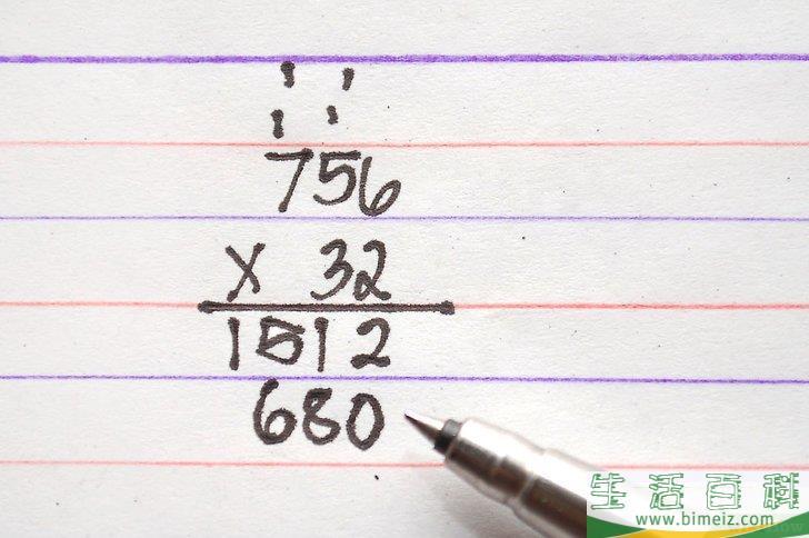 如何计算长乘法