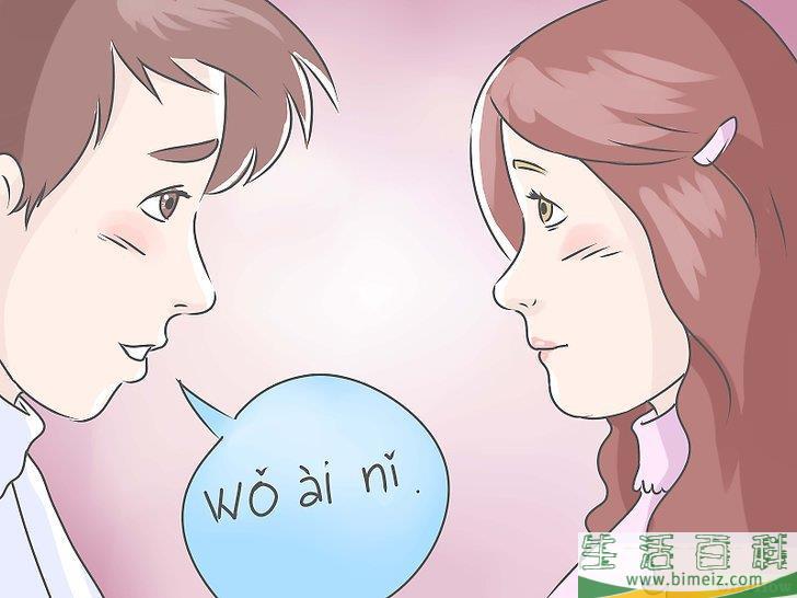 如何用中文说我爱你