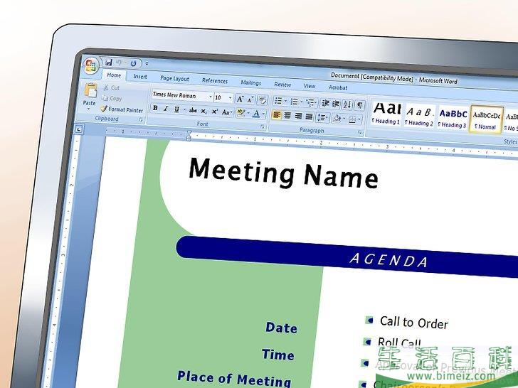 如何编写会议日程