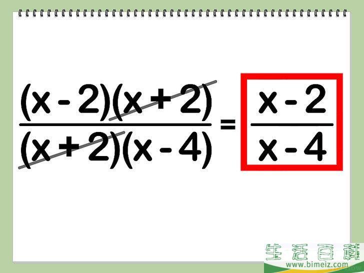 怎么化简有理式