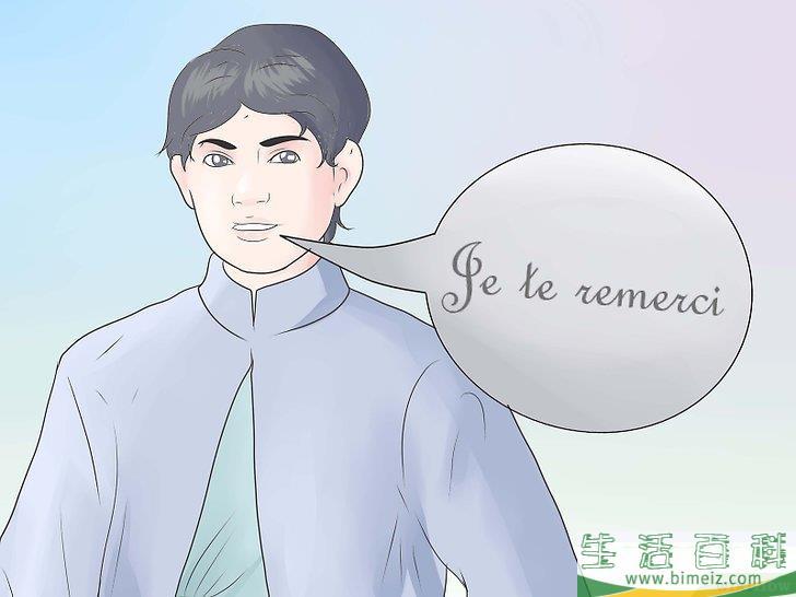 怎么用法语说谢谢