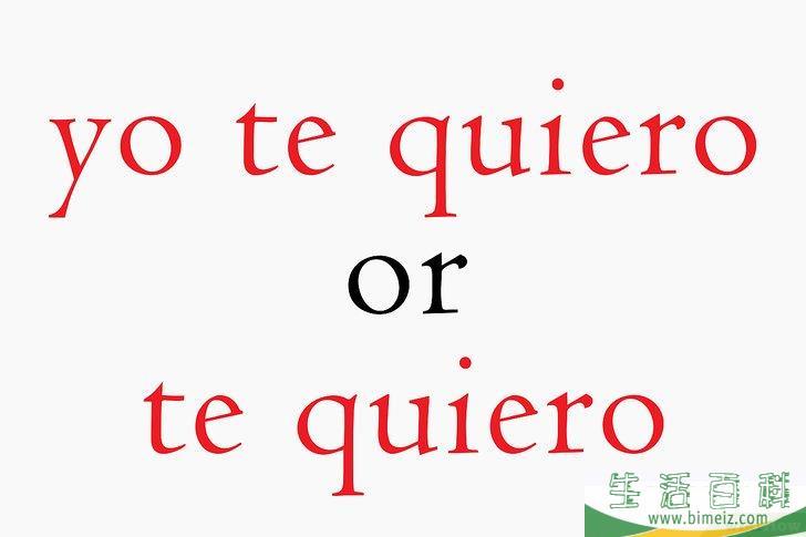 """怎么写西班牙语的""""我爱你"""""""