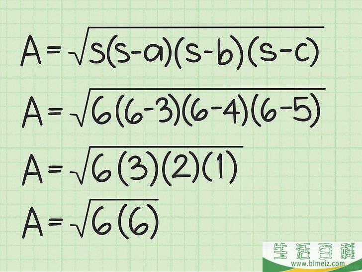 怎么计算三角形面积