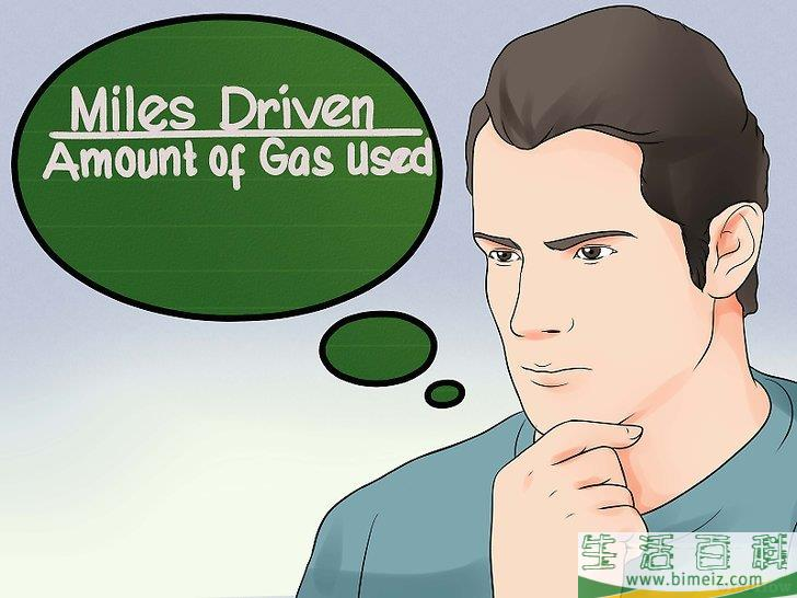 怎么计算油耗