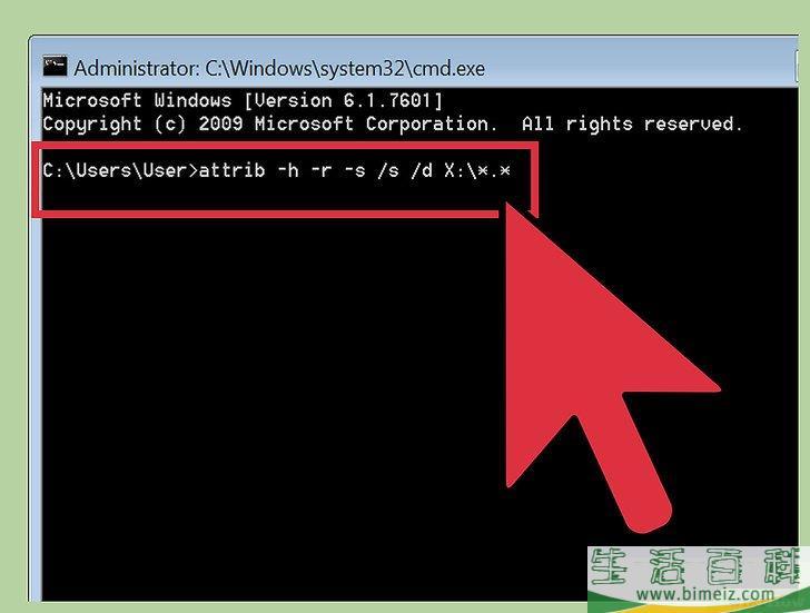 怎么在Windows中清除快捷方式病毒