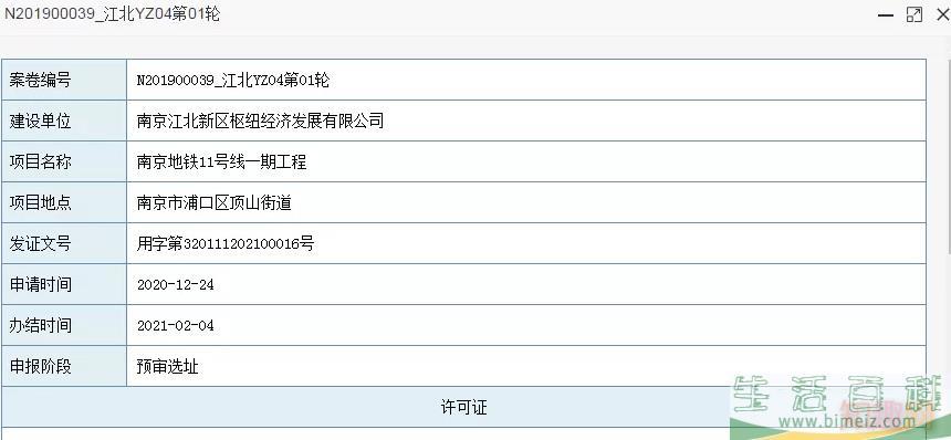 南京地铁11号线1期最新进展有望2021年上半年开工