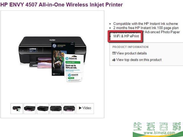怎么添加无线打印机